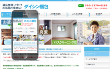 東京の不用品回収・廃棄・片付け・遺品整理なら「ダイシン梱包」へ