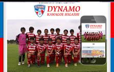 ダイナモ川越東FCは、埼玉県川越市のサッカー少年団です。