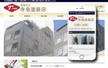 寺島塗装店│埼玉県入間郡三芳町 |店舗・ビル・施設・家屋などあらゆる建物の塗装・外装工事、内装工事をいたします。