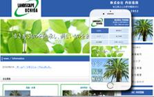 埼玉でヤシの木の植栽・販売(株)なら内田造園