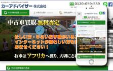 埼玉県富士見市の中古車買取「カーアドバイザー」